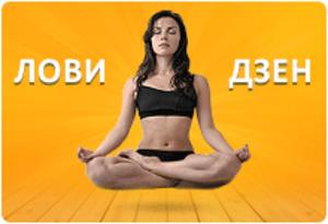 «Лови Дзен» и зарабатывай на этом до 100 000 рубле