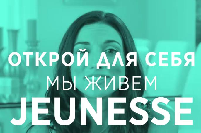 Продукция Компании JENESSE