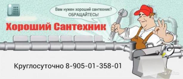 Сантехнические услуги населению НН Круглосуточно