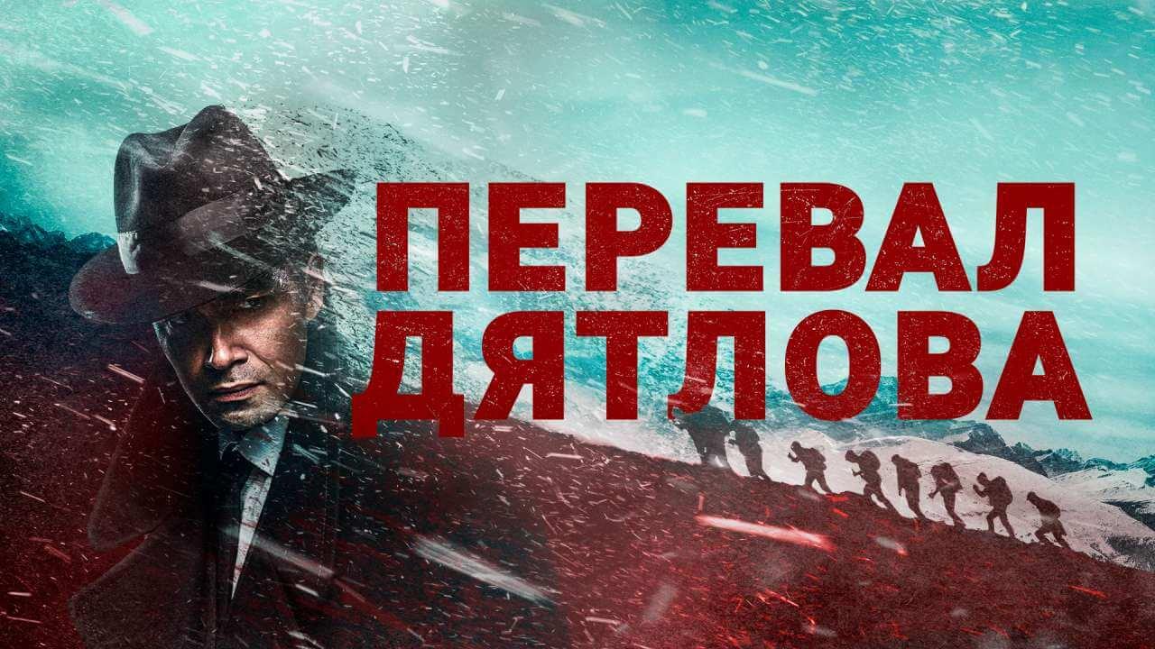 Прекратить показ сериала Перевал Дятлова нельзя: юристы объяснили, почему