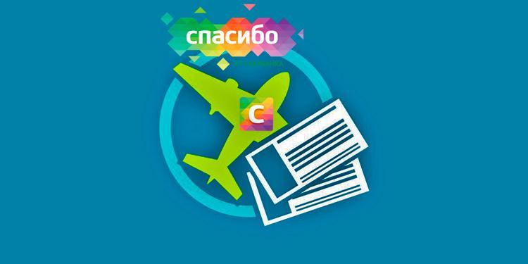Сбербанк создаcт свой лоукостер в России