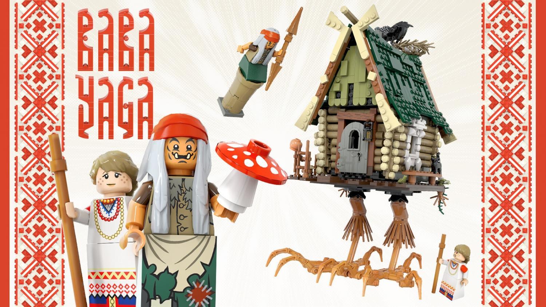 Набор LEGO по мотивам русских сказок: голосуем за концепт художника из Петербурга