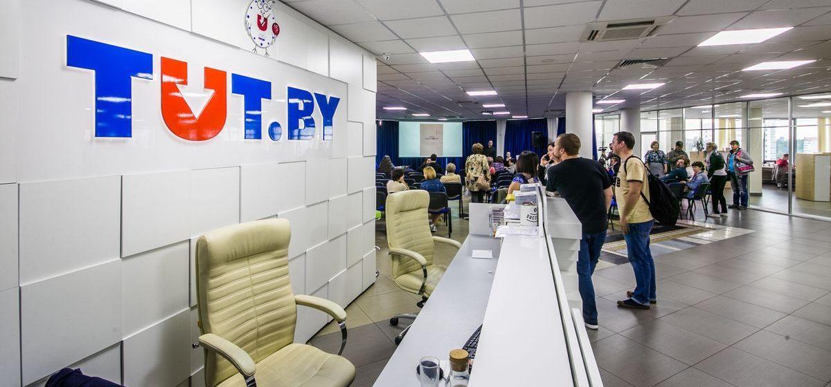Домен tut.by заблокирован, в редакции прошли обыски
