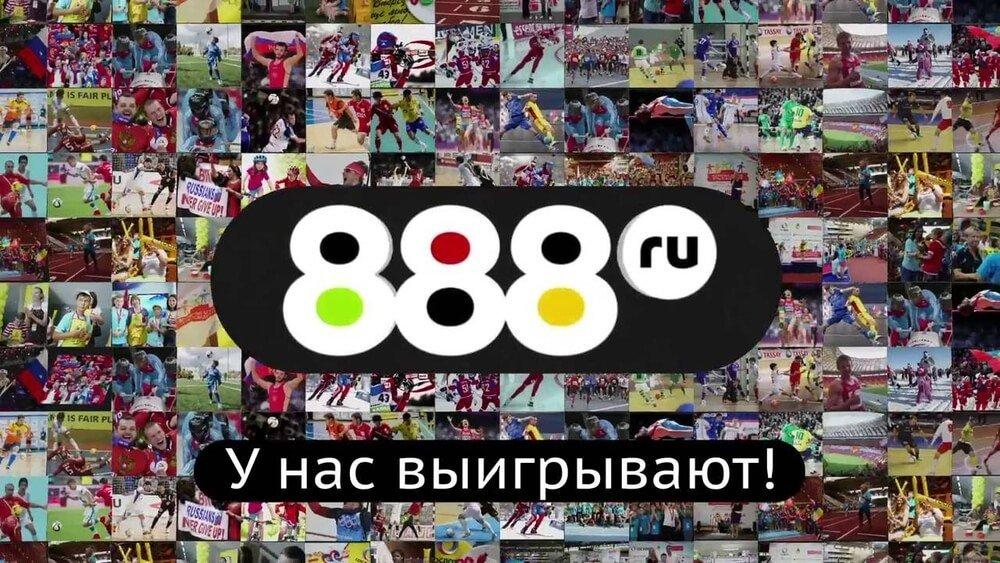 888.ru (888 ру): регистрация, ставки, фрибет, бонус, ввод и вывод средств
