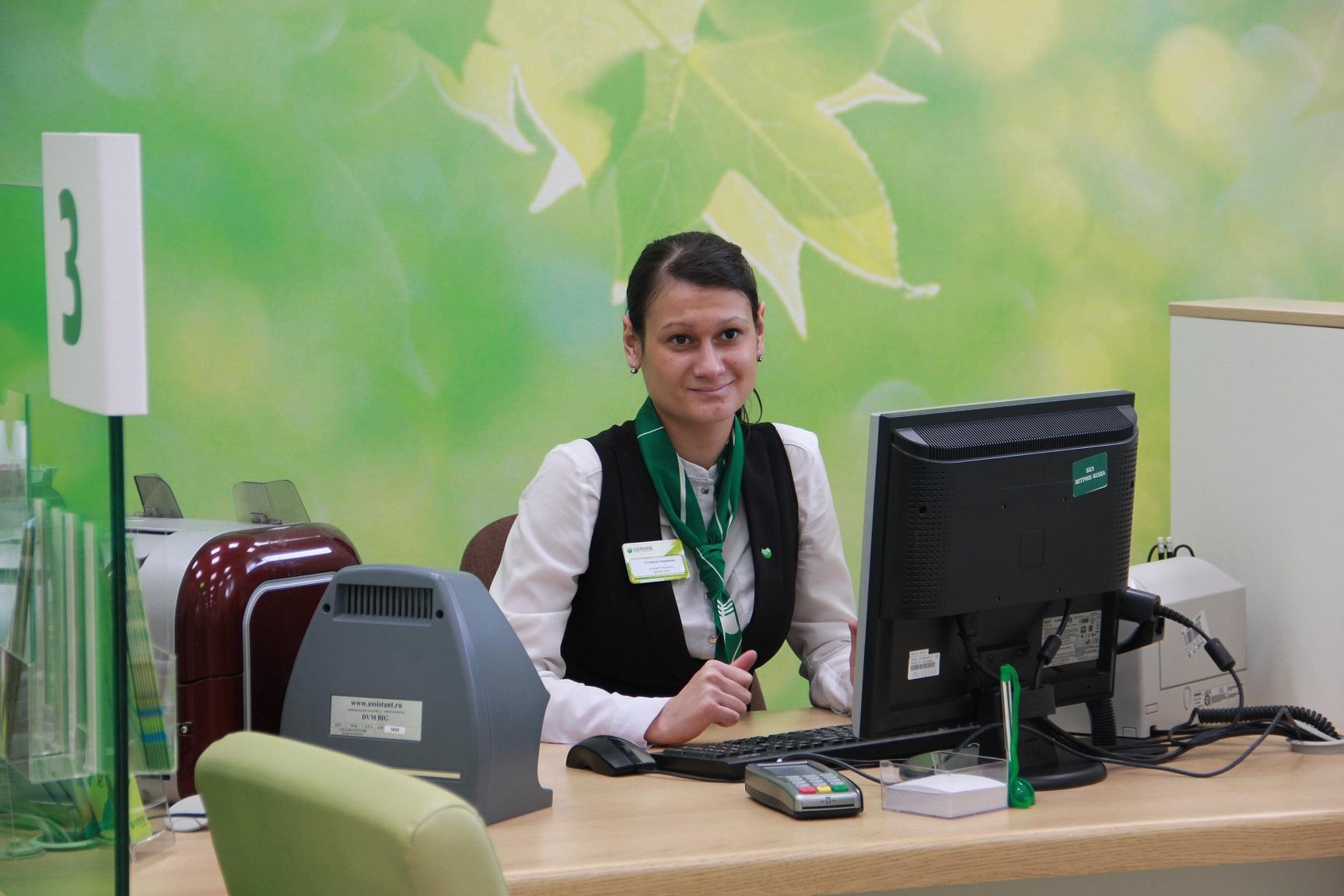 Работа в Сбербанке: вакансии, зарплата, условия, собеседование, отзывы