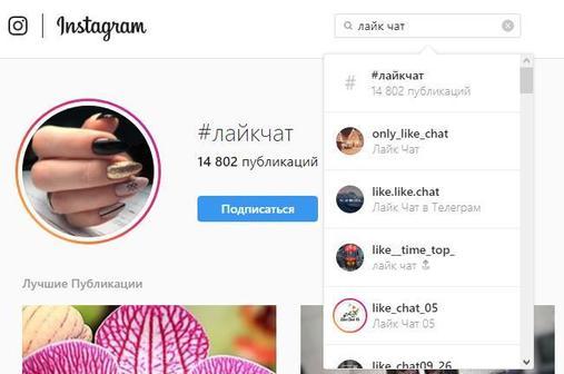 Лайк-чаты в Instagram: как работает фейковое вовлечение