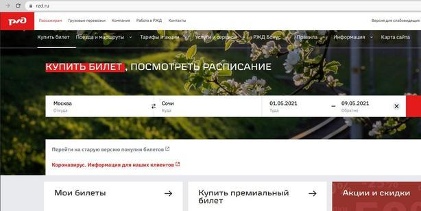 Сайт и приложение РЖД испытали сбои после объявления длинных выходных в мае