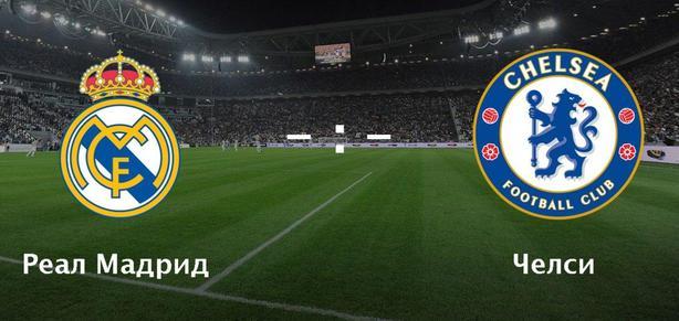 Реал Мадрид vs Челси: прогнозы и ставки на матч 1/2 финала ЛЧ