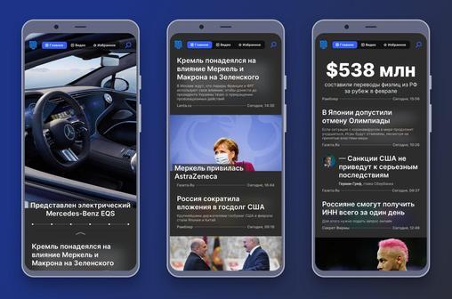 Rambler запустил новостное приложение MediaUp