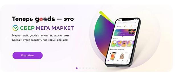 Goods.ru превратился в СберМегаМаркет: «Сбер» ликвидировал бренд