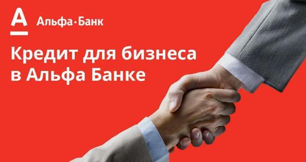 Как взять кредит без залога в Альфа-банке: условия для физических и юридических лиц