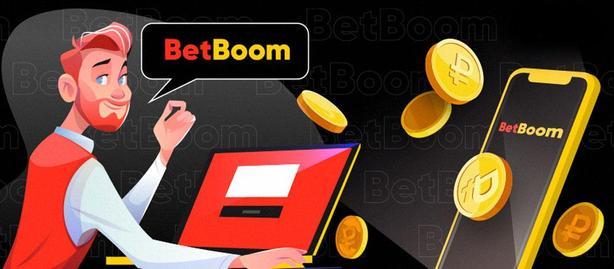 BetBoom: регистрация, ставки, фрибет, экспресс дня, кэшбэк до 10%