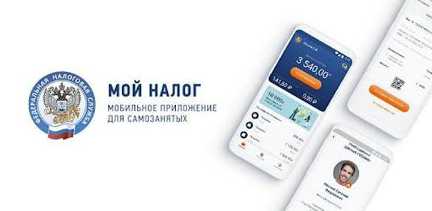 «Мой налог» для самозанятых: обзор приложения