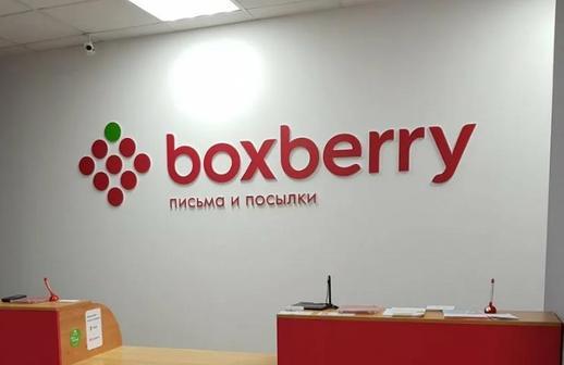 Работа в Boxberry: вакансии, зарплаты, условия, собеседования, отзывы
