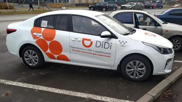 Работа в DiDi такси: вакансии, зарплаты, условия, отзывы