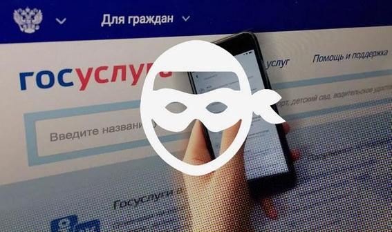 """Как защитить от мошенничества свой аккаунт на """"Госуслугах"""""""