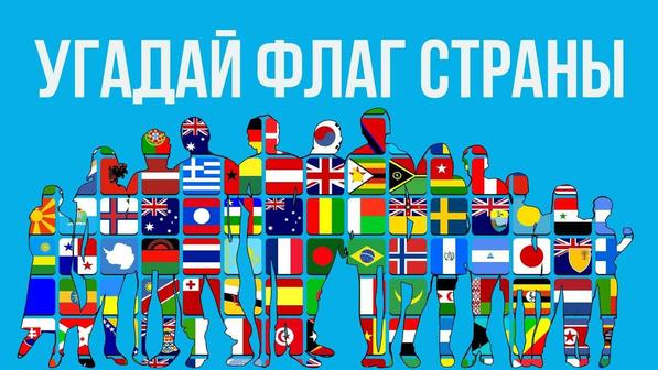 Угадай флаг: как запомнить флаги стран мира с помощью Telegram-бота