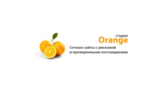 Студия Orange