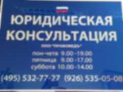 Юридическая консультация ПРАВОВЕДЪ Люберцы - юридические услуги юристов и адвоката