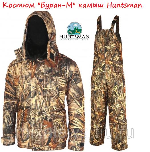 Костюм зимний Буран М камыш тк Алова мембр р48 50 (Huntsman)
