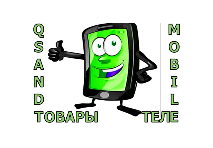 Мобильные телефоны и аксессуары от QSandT (Напишите Отзыв)