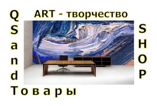 Творческие товары и услуги на заказ от QSandT (Напишите Отзыв)