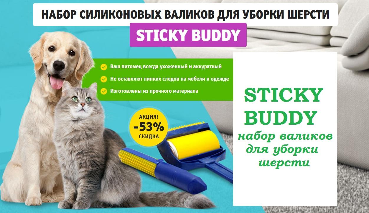 Валики Sticky Buddy - Набор для уборки