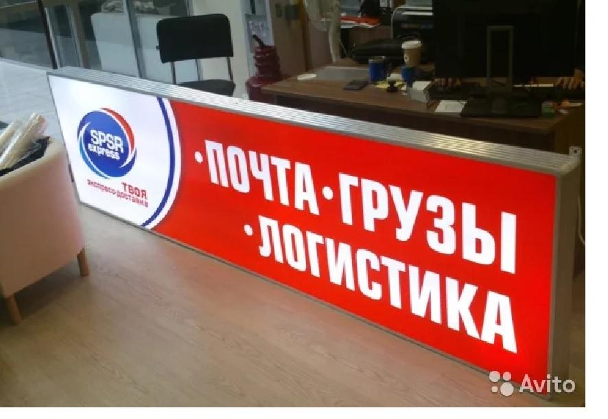 Световая новая вывеска короб с гарантией 2 метра