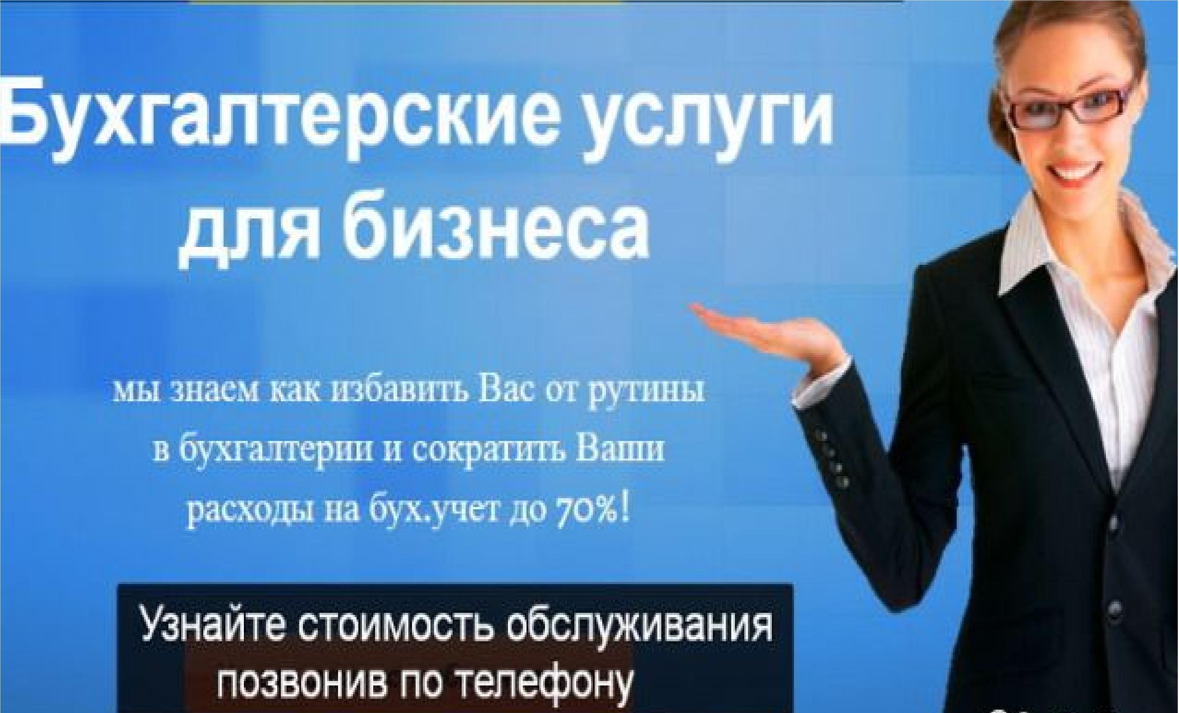 Услуги бухгалтера на дому тула курсы бухгалтеров рейтинг в москве