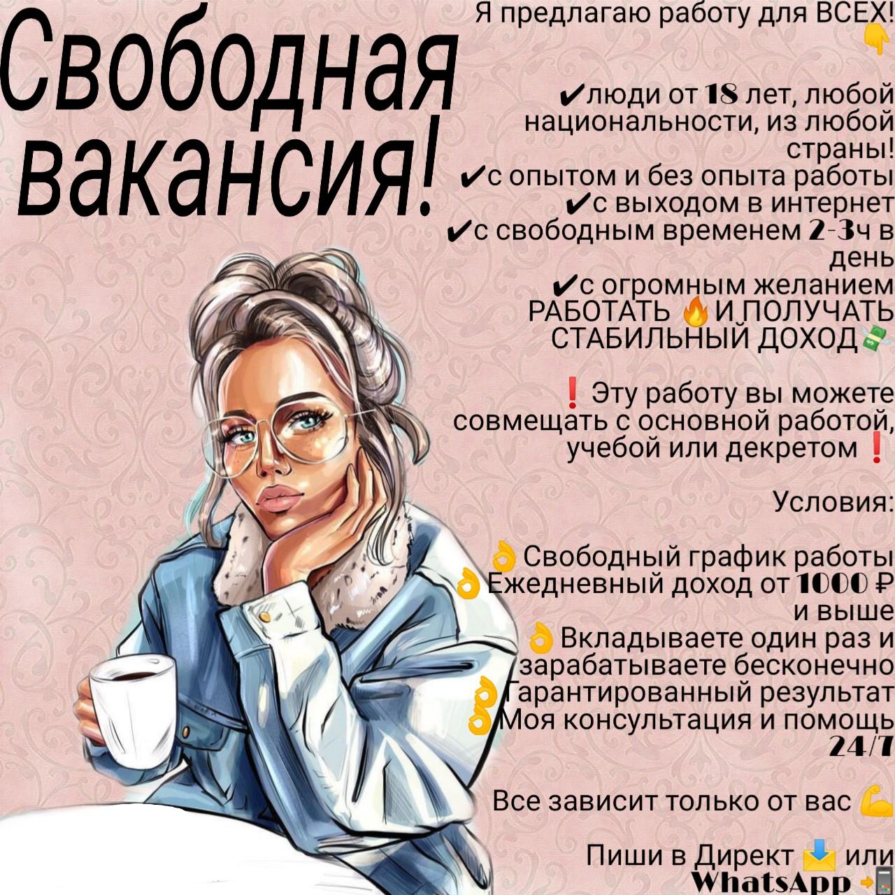 Фрилансер в спб вакансии журналист копирайтер удалённо работа