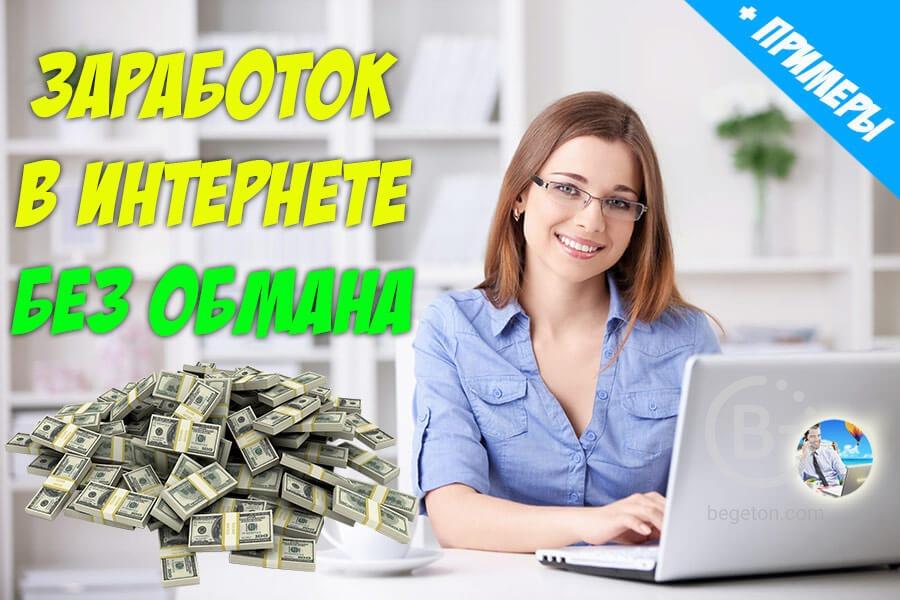 Удаленная работа на дому в интернете без вложений денег профессии для удаленной работы ольга будаева