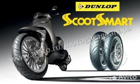 Мотопокрышки Dunlop Scootsmart