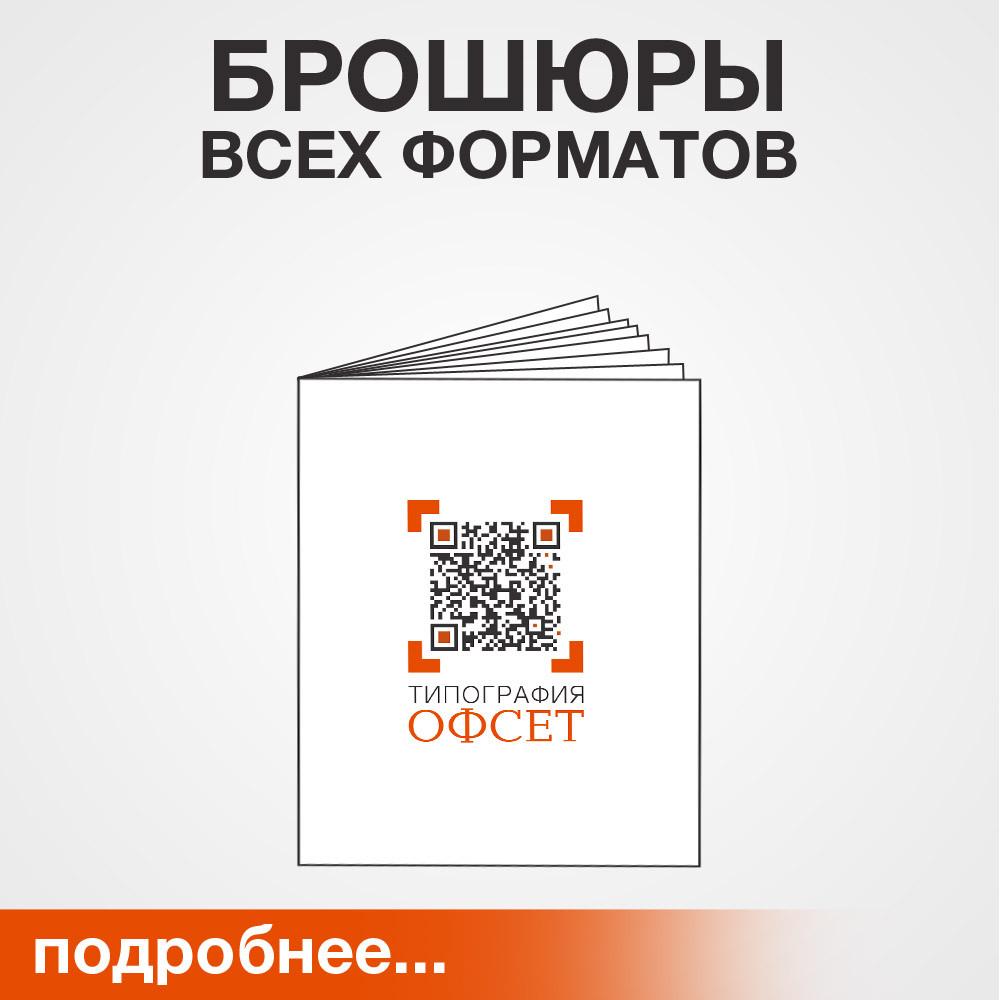 Печать и изготовление брошюр