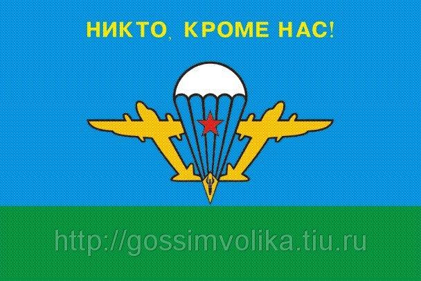 Флаг ВДВ 90 135см стандартный