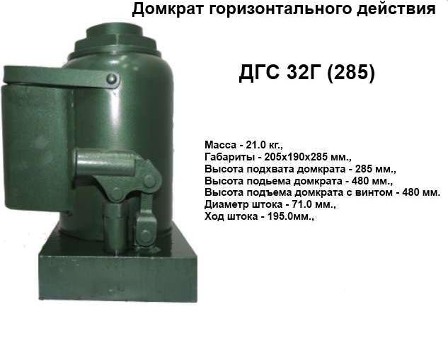 Домкрат гидравлический горизонтальный ДГС 32Г (32 тонны)