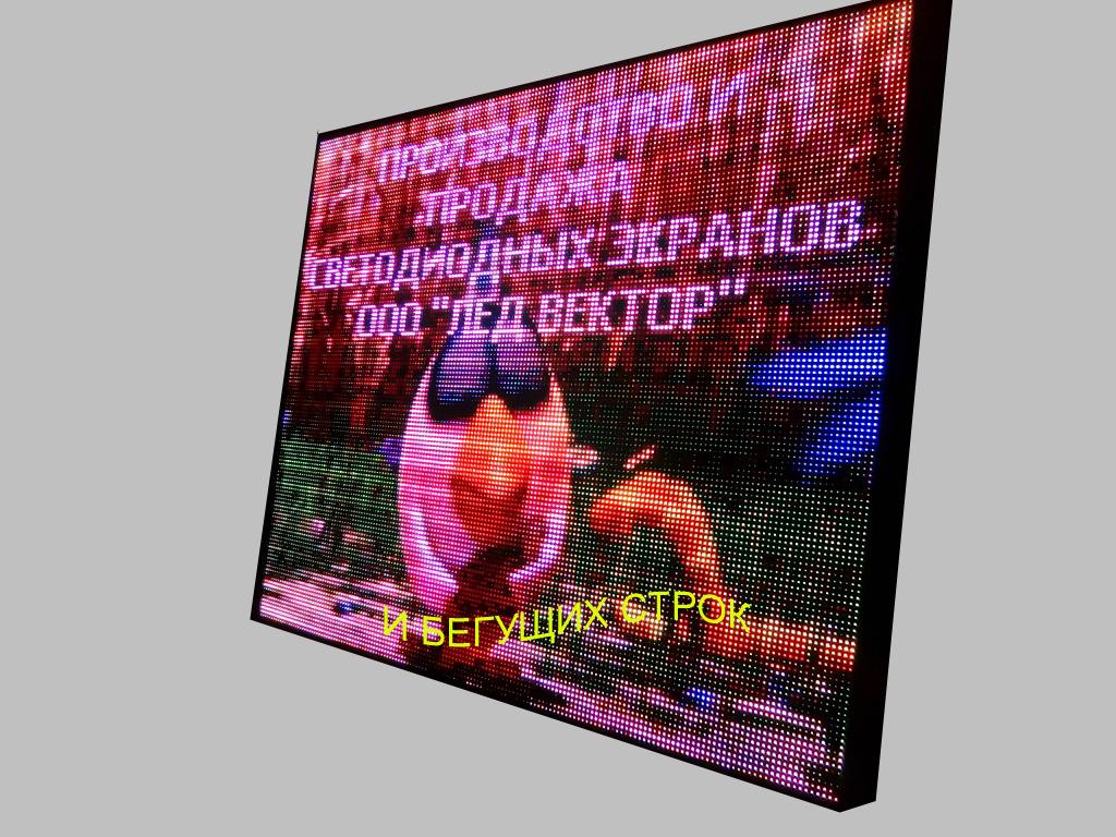 Светодиодный экран от изготовителя в Н.Новгороде