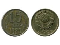 Монета 15 копеек СССР 1980 г