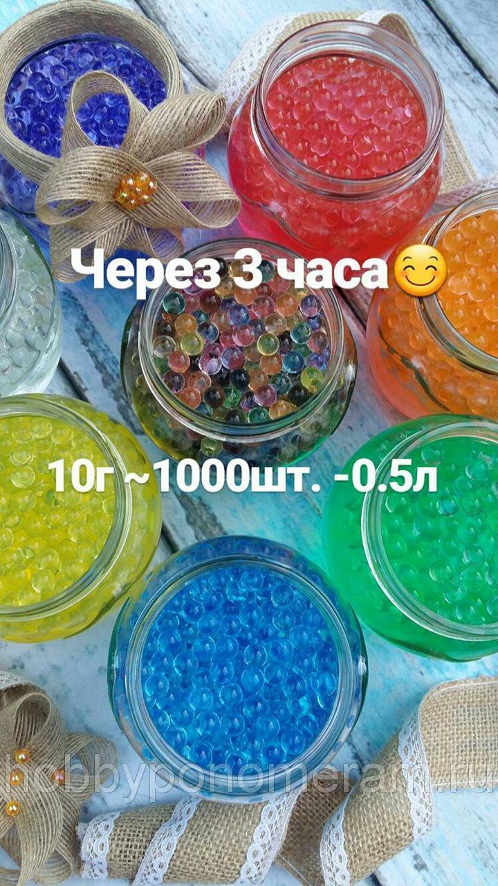 Растущие шарики Орбиз, Orbeez 5g mix   разноцветые