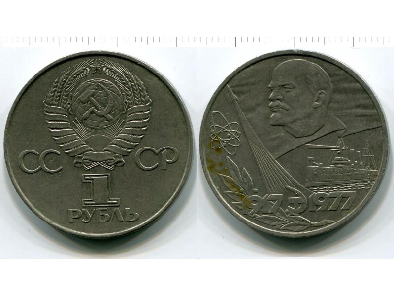 Монета 1 рубль 1977 года СССР 60 лет Октябрьской революции