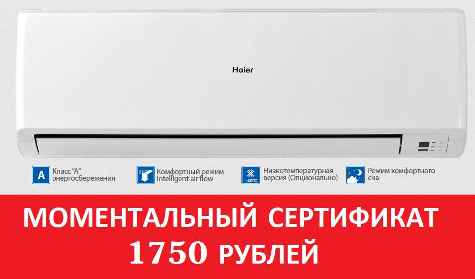 Haier 07 hek 303r2 (Home) настенная сплит система