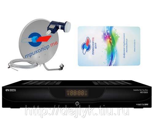 Спутниковый комплект триколор ТВ Full HD