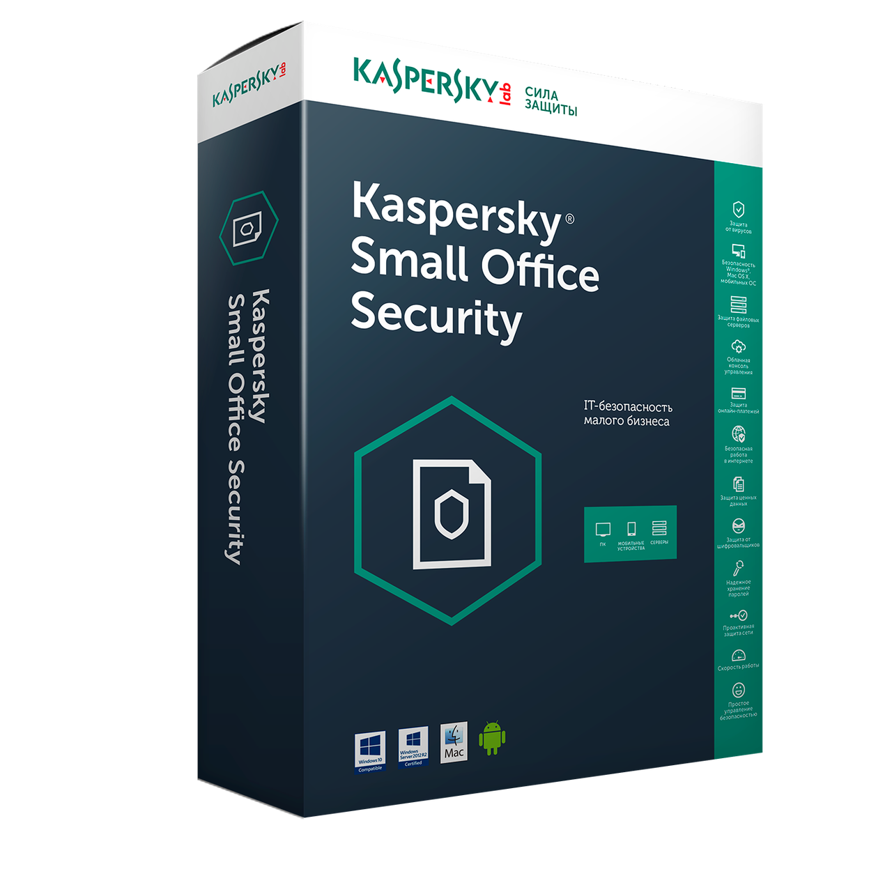 Kaspersky Small Office Security защита от 5 ПК + 5 МУ + 1 сервер — до 24 ПК + 24 МУ + 2 сервера