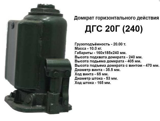 Домкрат гидравлический горизонтальный ДГС 20Г (20 тонн)