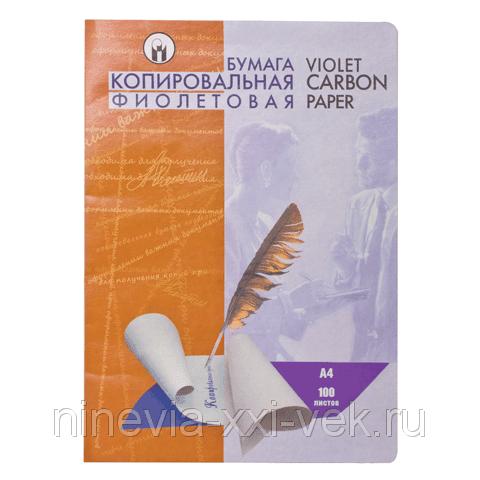 Копирка фиолетовая А4, папка 100 листов