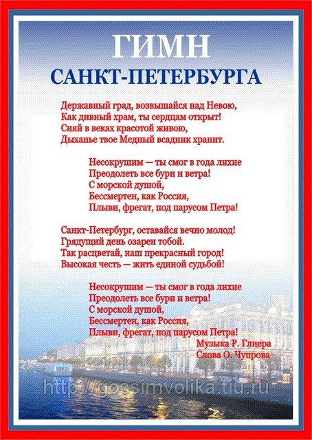 Плакат Гимн СПб
