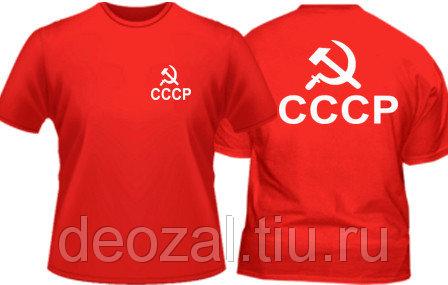 Футболка СССР серп и молот