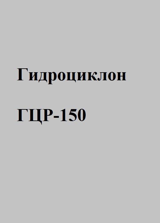 Гидроциклон ГЦР 150