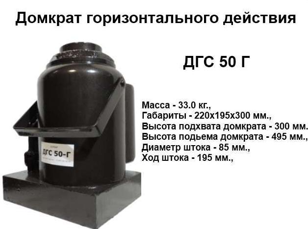 Домкрат гидравлический горизонтальный ДГС 50Г (50 тонны)