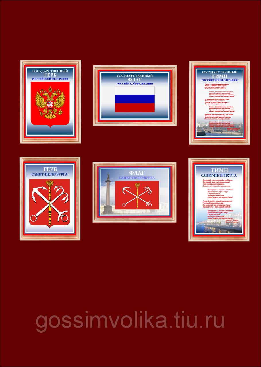 Плакаты Симовилкой РФ  СПб Гимн Флаг Герб 21 30см