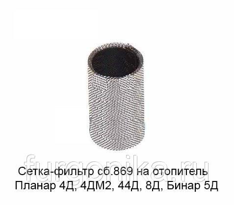 Сетка (фильр) для Планар 2Д, 4Д, 4ДМ2, 44Д, Бинар 5Д (Адверс)